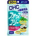 DHC フォースコリー ソフトカプセル 40粒入り 20日分(健康食品 サプリメント)(4511413405529)
