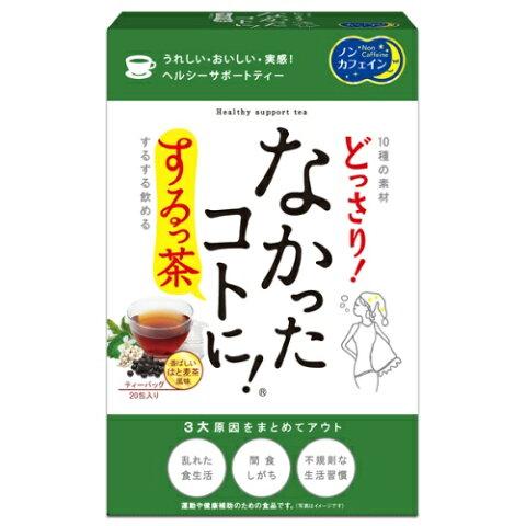 【3個で送料無料】なかったコトに! するっ茶 ティーバッグ 3g×20包入×3点セット 香ばしいはと麦茶風味 ( キャンドルブッシュ、はと麦、黒豆 ブレンド茶 ) ( 4580159011400 )
