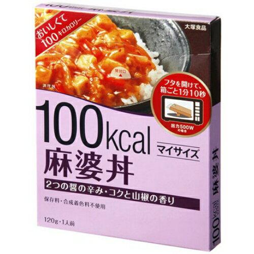 大塚食品 マイサイズ 麻婆丼 120g 辛口 レトルト (食品 どんぶり マーボー)(4901150100311)※パッケージ変更の場合あり