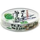 国分 KK 日本近海どり さんまと柚子胡椒 缶詰 100g(食品 缶詰め サンマ)(4901592897039)