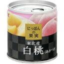 【送料無料・まとめ買い×10】KK にっぽんの果実 東北産 白桃 缶詰 195g×10点セット(4901592905130)
