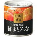 KK にっぽんの果実 愛媛県産 紅まどんな 缶詰 185g (フルーツ 缶詰め)(490159291...