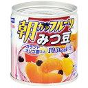 【訳ありアウトレット】はごろも 朝からフルーツ みつ豆 缶詰 190g(食品 フルーツ 缶詰め )(4902560170987)※無くなり次第終了
