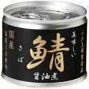 【令和・早い者勝ちセール】伊藤食品 美味しい鯖醤油煮 缶詰 190g(食品 缶詰め サバ)(4953009112631)