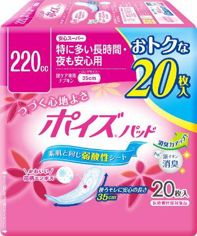 日本製紙クレシア ポイズパッド 安心スーパー2...の紹介画像2
