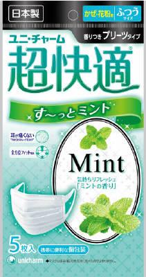 ユニ・チャーム 超快適マスク プリーツタイプ す...の商品画像