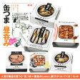 【送料無料】缶つま 人気6商品を買うと「缶つま×昼呑みlovers」冊子がついてくる!セット(食品・缶詰・つまみ)