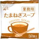永谷園 たまねぎスープ 業務用 50袋入(4902388702001)