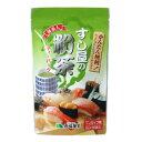 西福製茶 すし屋の粉茶 ティーバック 2g30
