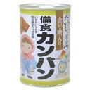 北陸製菓 金平糖入 備食カンパン 缶 110g