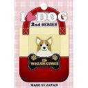 東洋ケース 彩蒔絵 I LOVE DOG2 ウェルシュコーギー LOVEDOG2-01
