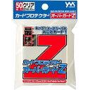 【直送・代引不可・同梱不可】 やのまん ヤノマン カードプロテクター オーバーガードZ(50枚)