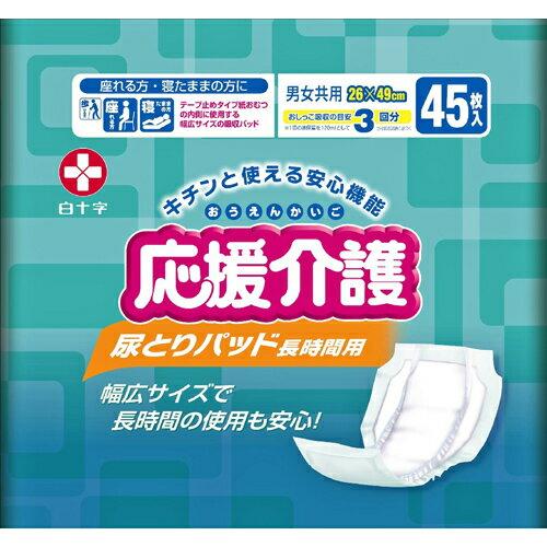 メーカー直送・代引不可・同梱不可白十字応援介護尿とりパッド長時間用3回吸収26×49cm45枚入