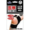 日進医療器 エルモ 医療サポーター 膝(ひざ)用固定帯 ブラック M 1枚入