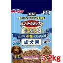 ラン・ミールミックス 小型犬 1歳〜6歳までの成犬用(3.2kg)