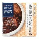 明治屋 明治屋 おいしい缶詰 おそうざい 北海道産かすべの煮こごり風 70g