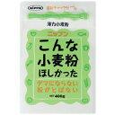 【メーカー直送・代引不可・同梱不可】 【日本製粉】 ニップン 薄力小麦粉 こんな小麦粉ほしかった 400g