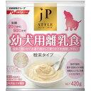 ジェーピースタイル 幼犬用離乳食(420g)...