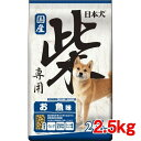 日本犬 柴専用 お魚味(2.5kg)