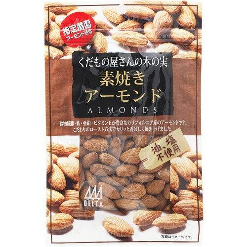 【直送・代引不可・同梱不可】くだもの屋さんの木の実 素焼きアーモンド(80g)