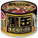 【メーカー直送・代引不可・同梱不可】 【アイシア】 黒缶 まぐろミックス ささみ入り まぐろとかつお 160g