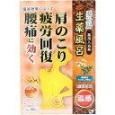 薬治湯 温感 柚子生薬 薬用入浴剤 10包入