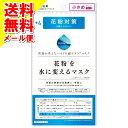 【メール便送料無料】DR.C医薬 花粉を水に変えるマスク+4...