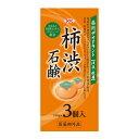 【送料無料・まとめ買い×5】渋谷油脂 SOC 薬用 柿渋配合石鹸 ( 内容量:3個 ) ×5点セット ( 4974297501259 )