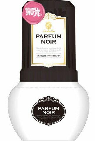 小林製薬 お部屋の消臭元 パルファムノアール ( 内容量:400ML ) ×3個セット ( 4987072043455 )
