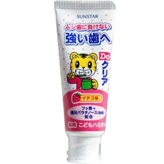 日星做藥膳兒童牙膏 50 克草莓口味准藥物 (兒童牙膏) (4901616009622) * 每人最高 1 點只