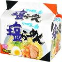 【送料無料・まとめ買い×6】サッポロ一番 塩ラーメン 5食入×6点セット ( 計30食 ) ( 袋入