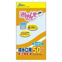 楽天姫路流通センターセイケツネットワーク 通しゃんせネット排水口用 ネットタイプ お得な50枚入り ( 4976797121500 )