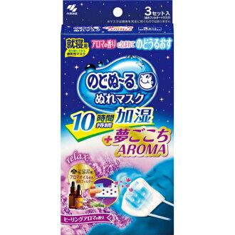 nodonu~runure口罩夢境AROMA心靈治療芳香的香味3套入[小林製藥][4987072036105]
