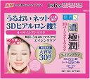 【ロート製薬】肌研(ハダラボ) 極潤 3Dパーフェクトマスク 30枚入り(うるいおいネット ヒアルロン酸 パック)(4987241137534)
