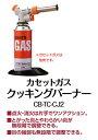 岩谷産業 イワタニ カセットガス クッキングバーナー CJ2...