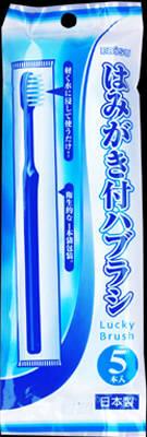 【送料無料】エビス ラッキーハブラシ 5本入 ※衛生的な1本袋包装 歯磨き粉付歯ブラシセット×300点セット まとめ買い特価!ケース販売 ( 4901221050705 )