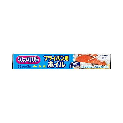 旭化成クックパーフライパン用ホイル25cm×3m(キッチンホイル)(4901670108026)