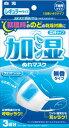 【限定特価】白元 加湿ぬれマスク 無香タイプ レギュラー 3枚入り 立体タイプ 就寝時ののどの乾燥対策に
