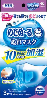 【送料無料】小林製薬 のどぬ〜るぬれマスク立体タイプ 普通サイズ 無香料 3セット入×48個セット まとめ買い特価 ( 4987072032398 )