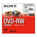 【5個で送料無料】ソニー ビデオカメラ用DVD ( 8cm ) DVD-RW約60分 ( 両面 ) ×5点セット ( 4905524369687 )