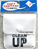 【週末限定SALE!1/18〜】 ライテック ソフト携帯灰皿 ( CLEAN UP ) 1個 EVA樹脂、アルミニウム製 ※カラーは選択できません ( 4977648200917 )