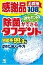 【無くなり次第終了】小林製薬のタフデント 強力ミントタイプ 感謝品 108錠 錠剤タイプの総入れ歯用洗浄除菌剤 ( 4987072025109 )