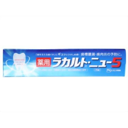 【送料無料】エスエス製薬 薬用ラカルトニュー5 70g×160点セット まとめ買い特価!ケース販売 ( 4987300505908 )