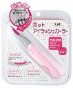 貝印 ホットアイラッシュカーラー ピンク 乾電池式 ( 4901601275285 )