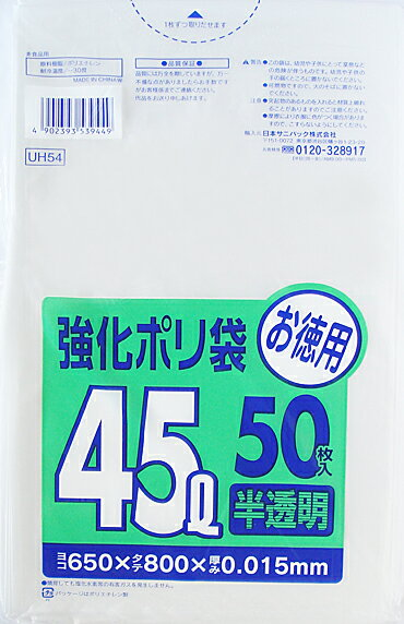 【10点セットで送料無料】UH54強化ポリ袋45L50P半透明 ×10点セット ★まとめ買い特価! ( 4902393539449 )