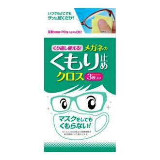 [y] 重複防霧布的眼鏡可以用 (3 台 Pc) [02P03Dec16]