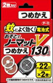 【3個で送料無料】アース製薬 おそとでノーマットV 130時間 つめかえ 2枚入×3点セット(4901080115416)