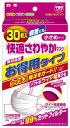 【マスク特売】白元 快適さわやかマスク 小さめサイズ 30枚入 ワイド幅耳ひも3倍 花粉・ウイルス99%カット
