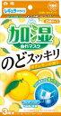 白元 加湿ぬれマスク のどスッキリ ゆずレモンの香り 3回分入り(マスク3枚、ウェットフィルター3セット※6枚) 立体タイプ