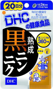 【送料無料・まとめ買い×5】DHC 熟成黒ニンニク 20日分 60粒 ×5点セット ( 4511413402801 )